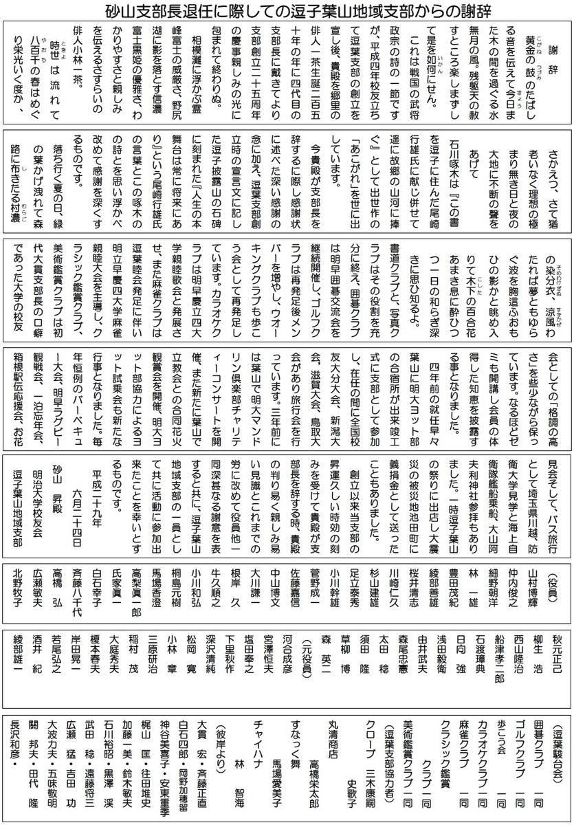 f:id:meijizuyou:20190721114015j:plain