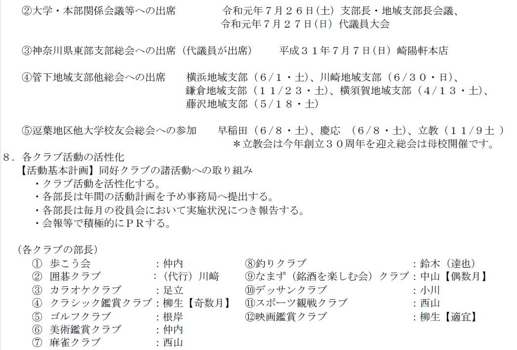 f:id:meijizuyou:20190721150813j:plain