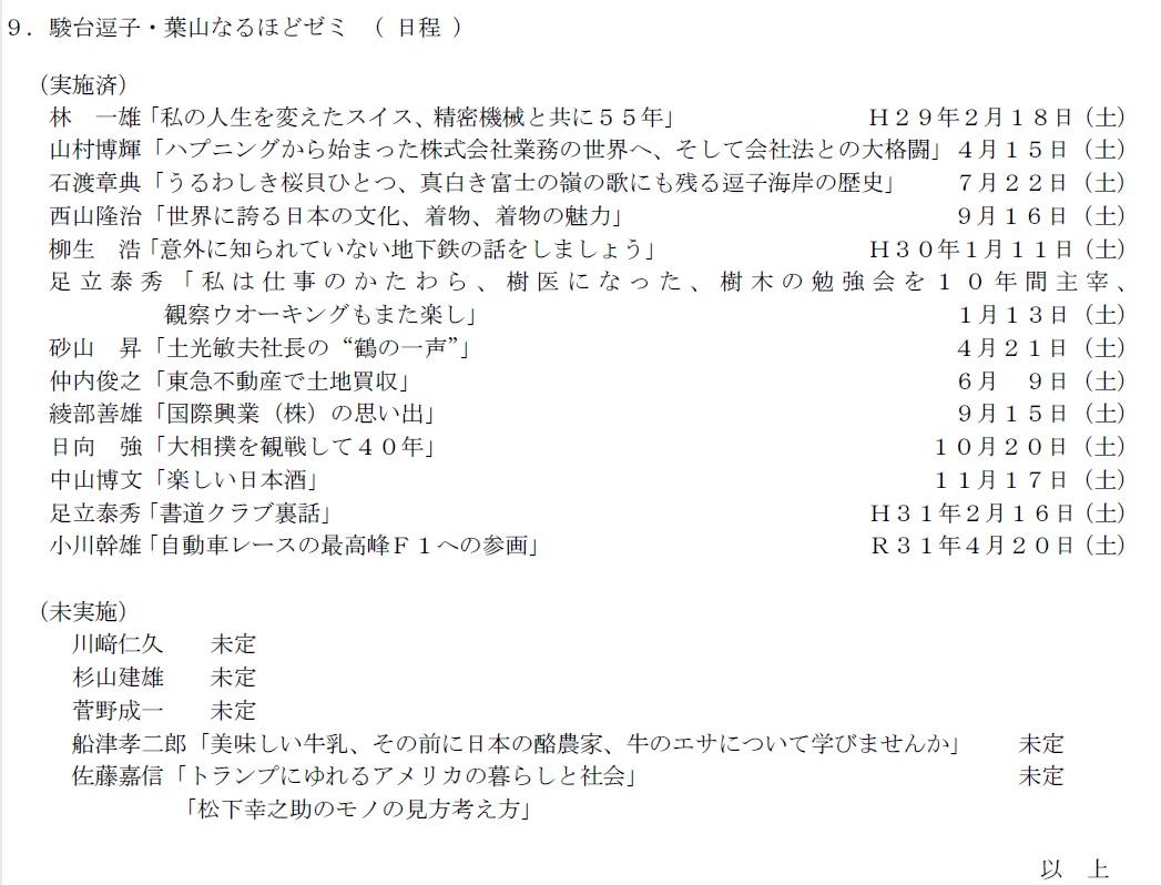 f:id:meijizuyou:20190721150833j:plain