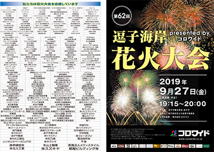 f:id:meijizuyou:20191002212158j:plain