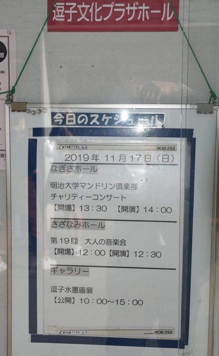 f:id:meijizuyou:20191212093338j:plain