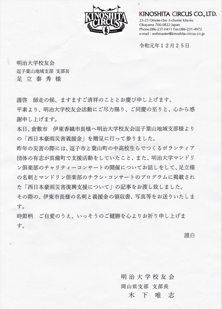 f:id:meijizuyou:20191228125709j:plain