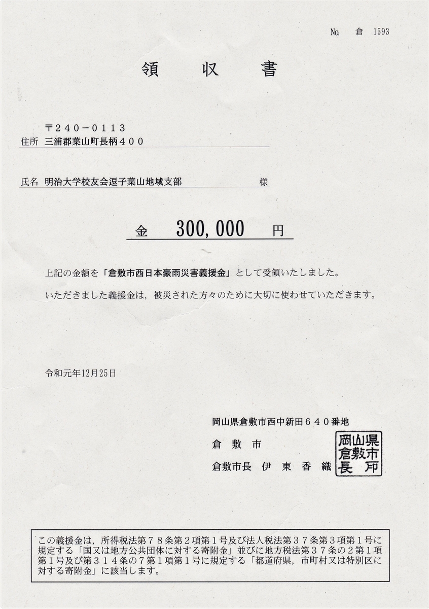 f:id:meijizuyou:20191228125839j:plain
