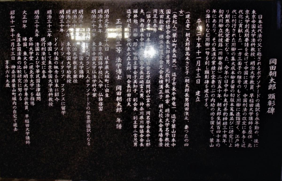 f:id:meijizuyou:20200322232351j:plain