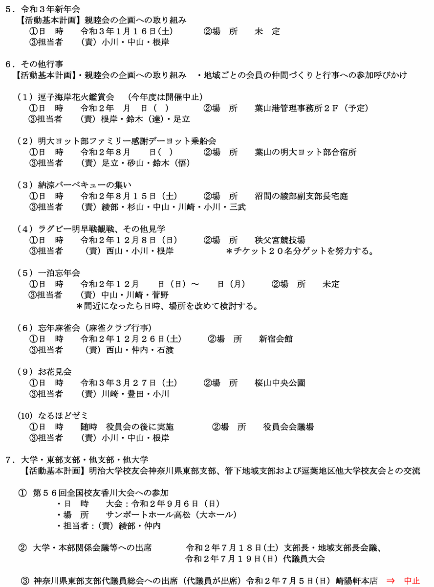 f:id:meijizuyou:20200418101953p:plain