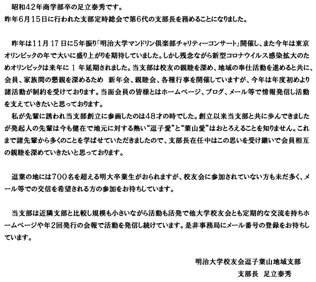 f:id:meijizuyou:20200507225706p:plain