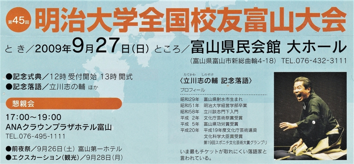 f:id:meijizuyou:20200527163345j:plain