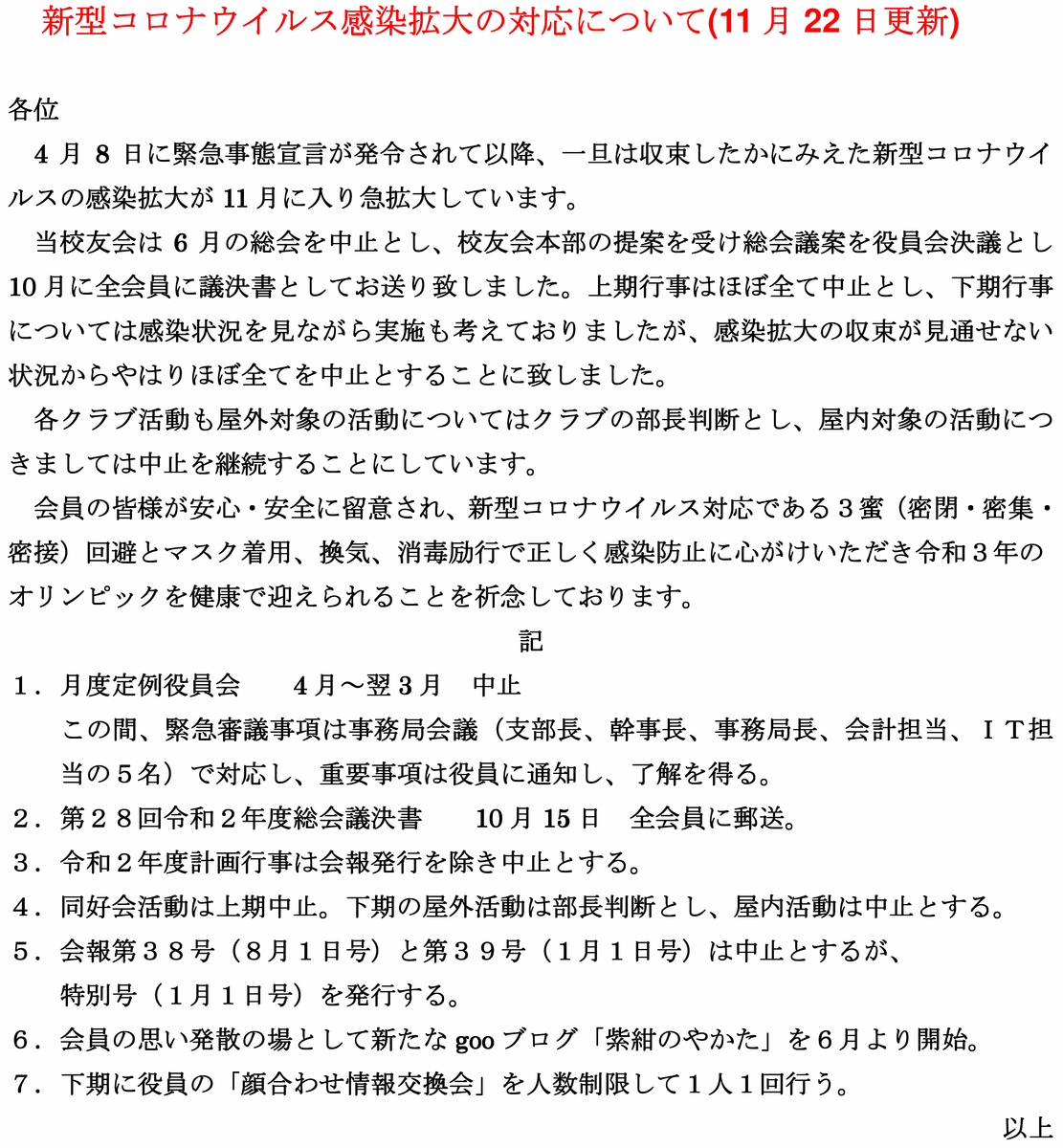f:id:meijizuyou:20201122085548p:plain