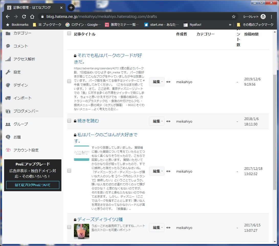 f:id:meikahiyo:20191206092129j:plain