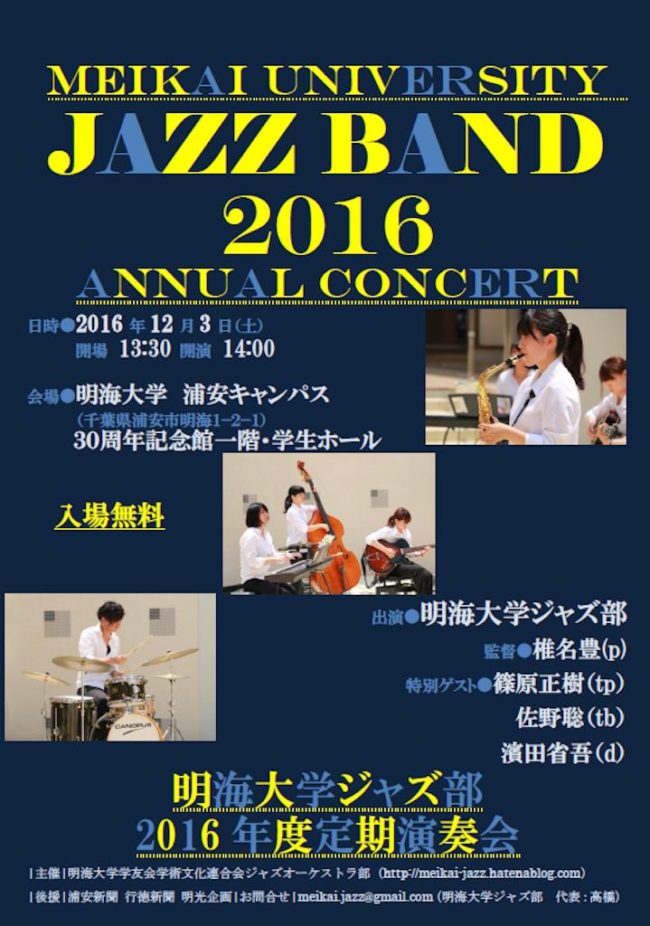 f:id:meikai-jazz:20161110093713p:image