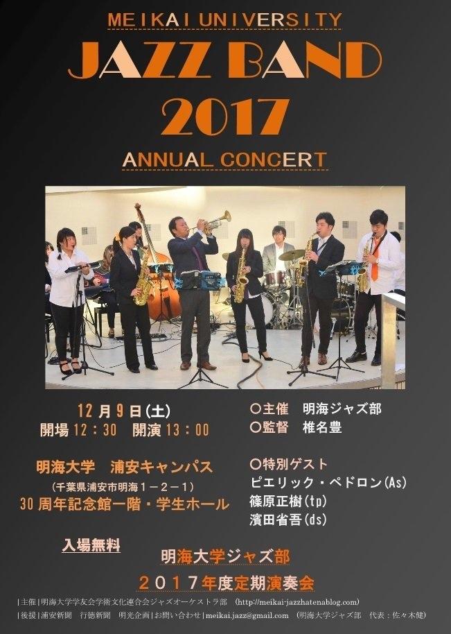 f:id:meikai-jazz:20180109121500j:plain
