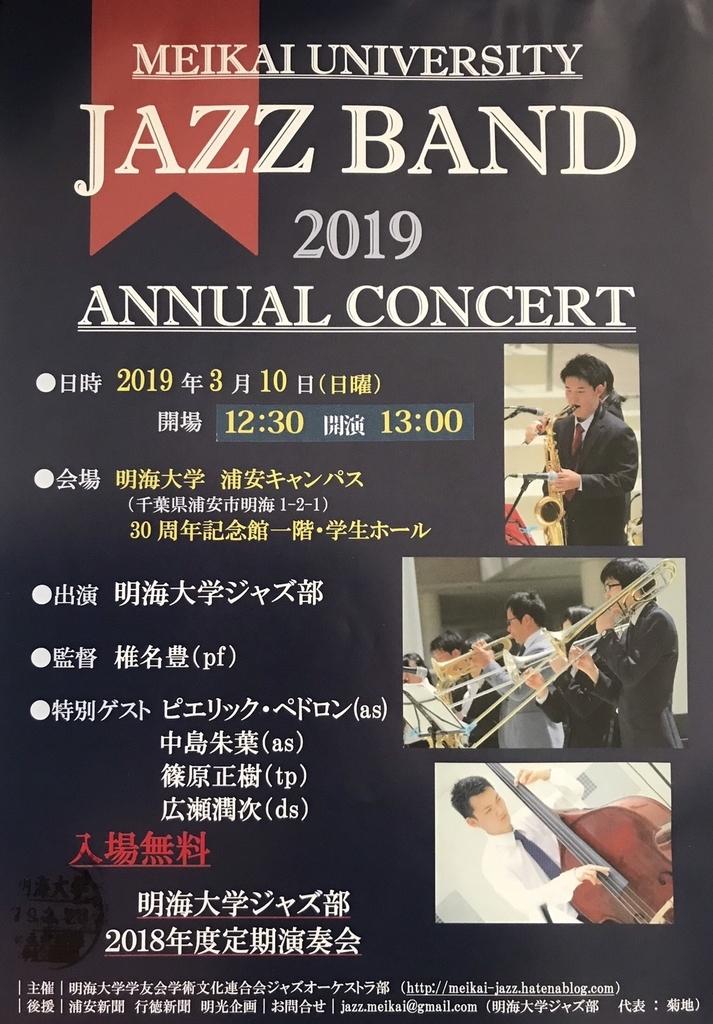f:id:meikai-jazz:20190301125142j:plain