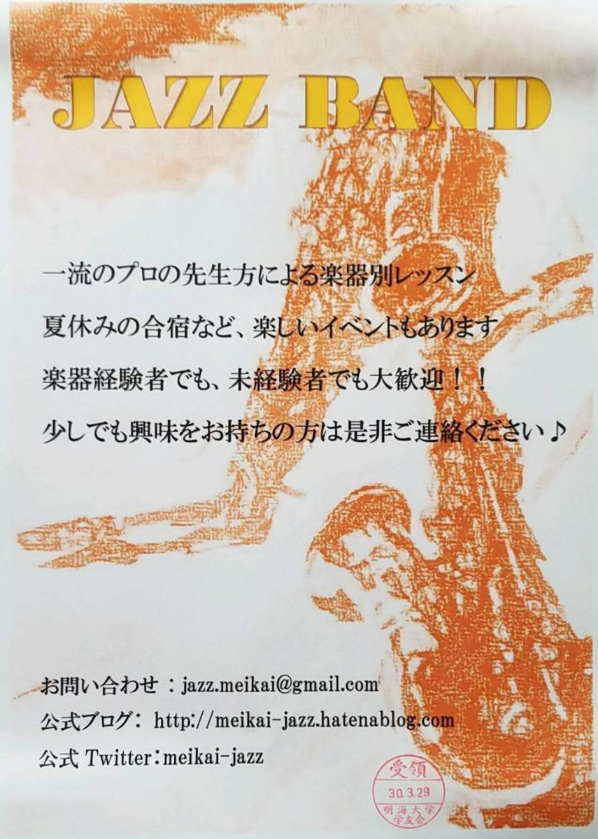 f:id:meikai-jazz:20190329124446j:plain