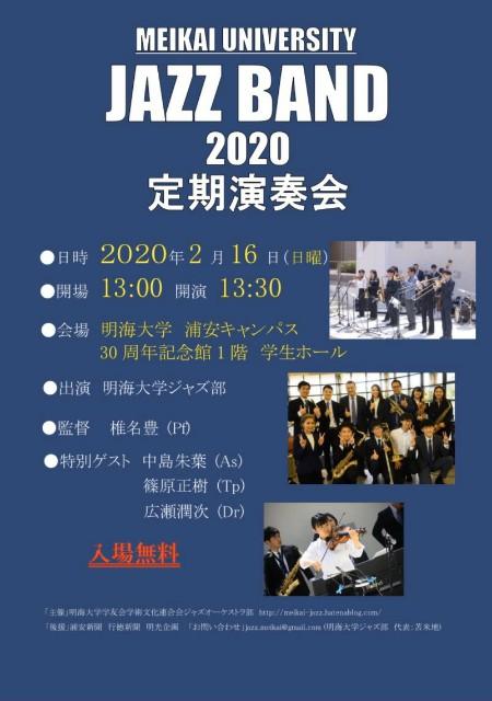 f:id:meikai-jazz:20200116123644j:image