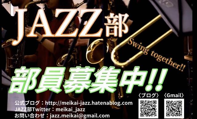 f:id:meikai-jazz:20200411144805j:image