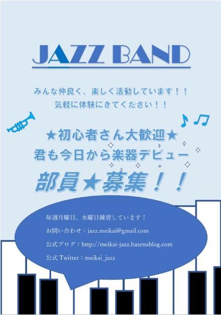 f:id:meikai-jazz:20200413172502j:image