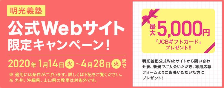 f:id:meikogijuku_blog:20200218120440p:plain