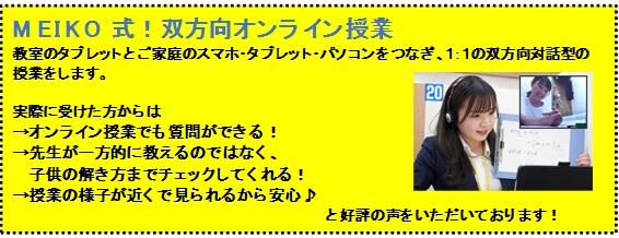 f:id:meikogijuku_blog:20200529164734j:plain