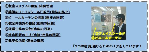 f:id:meikogijuku_blog:20200529165023j:plain