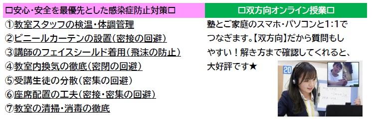 f:id:meikogijuku_blog:20200530175153j:plain