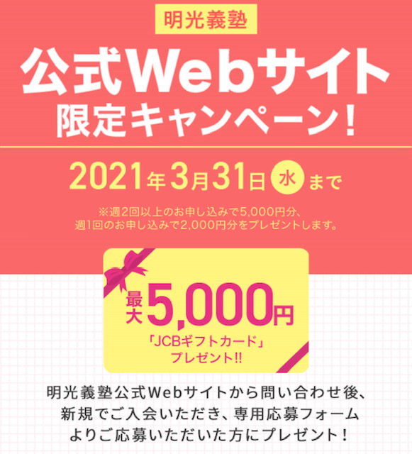 f:id:meikogijuku_blog:20210303200547j:plain