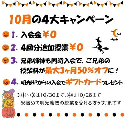 f:id:meikogijuku_blog:20211007073147j:plain
