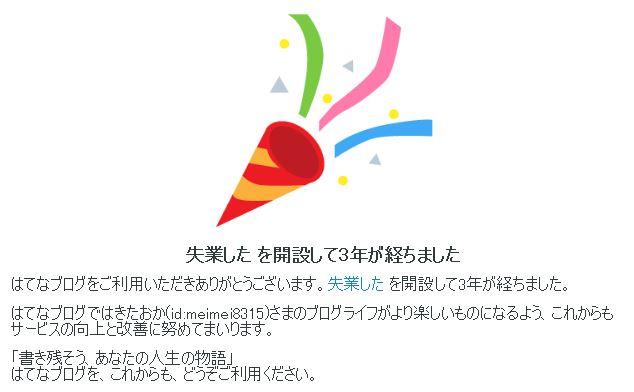 f:id:meimei8315:20170420141745j:plain