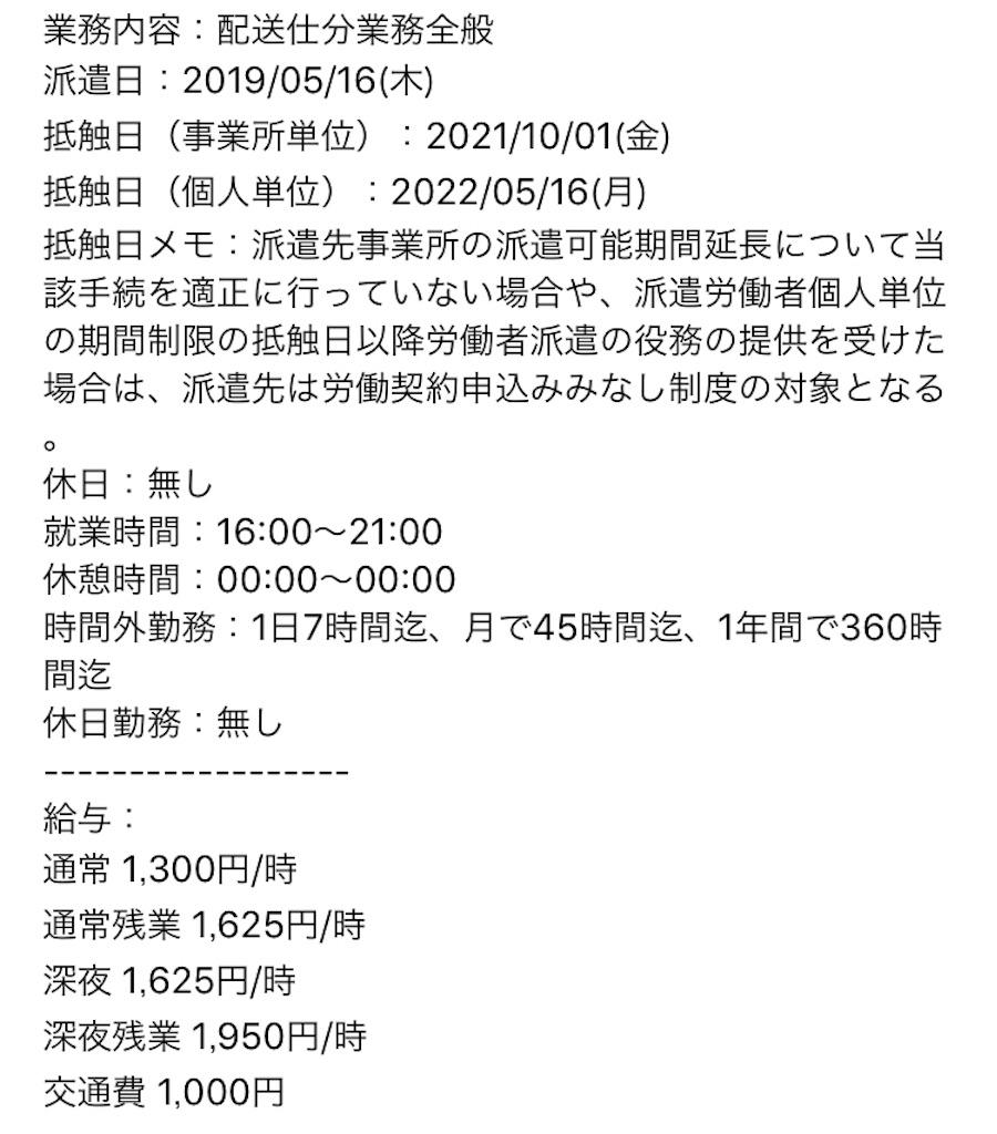 f:id:meimei8315:20190519002950j:image