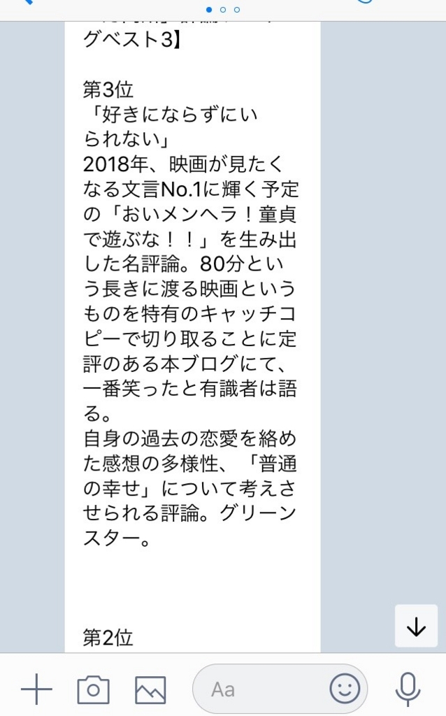 f:id:meimeihakase1234:20180118190612j:plain