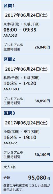 f:id:meinereise:20170503024520p:plain