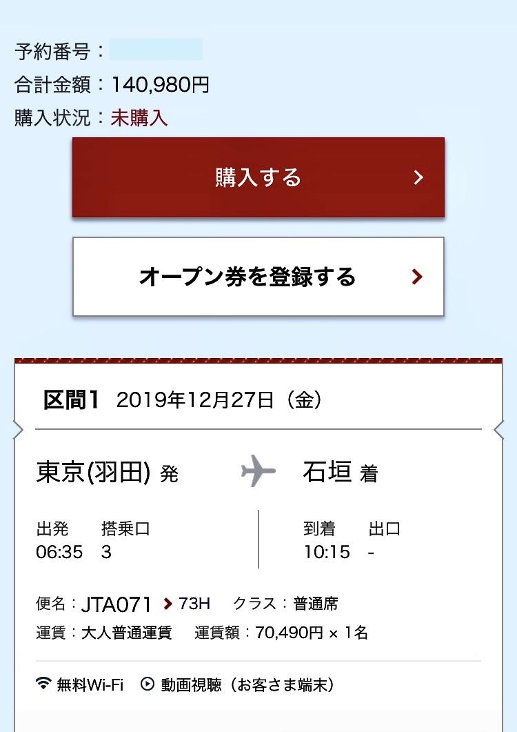 f:id:meinereise:20200129002849j:plain