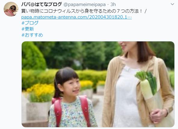 "<img src=""drink.jpg"" alt=""自動ツイート"">"