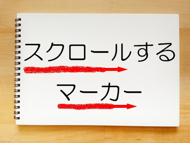 "<img src=""drink.jpg"" alt=""スクロールマーカー"">"