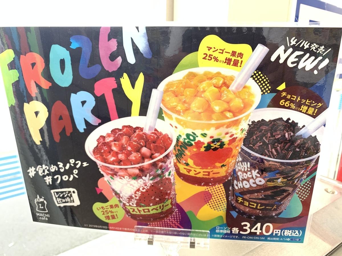 "<img src=""drink.jpg"" alt=""3種類の味が楽しめるFROZEN PARTY"">"