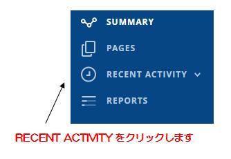 RECENT ACTIVITYをクリック