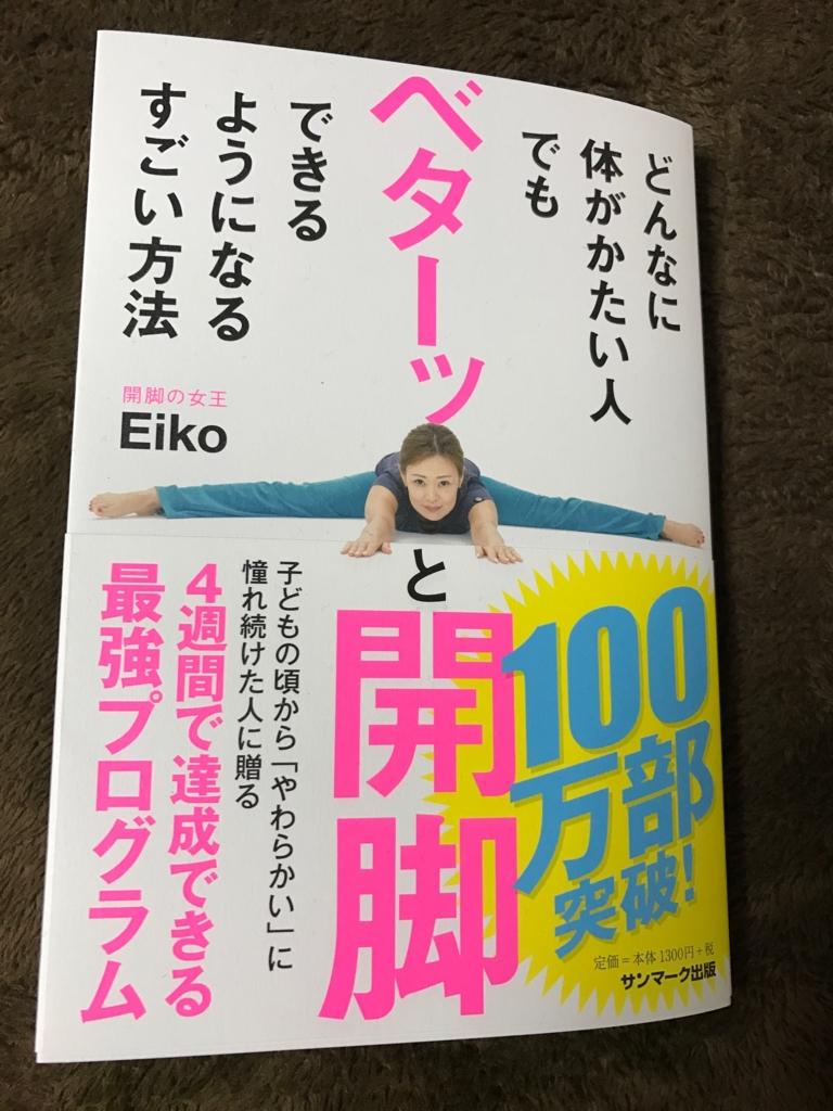 f:id:meisei-m:20170126213737j:plain