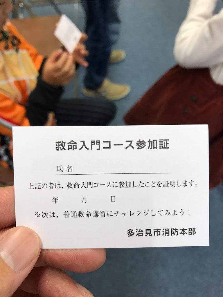 f:id:meishi-no:20181223215028j:image