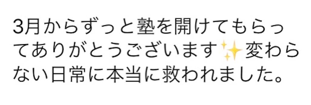 f:id:meishukan:20200529143432j:image