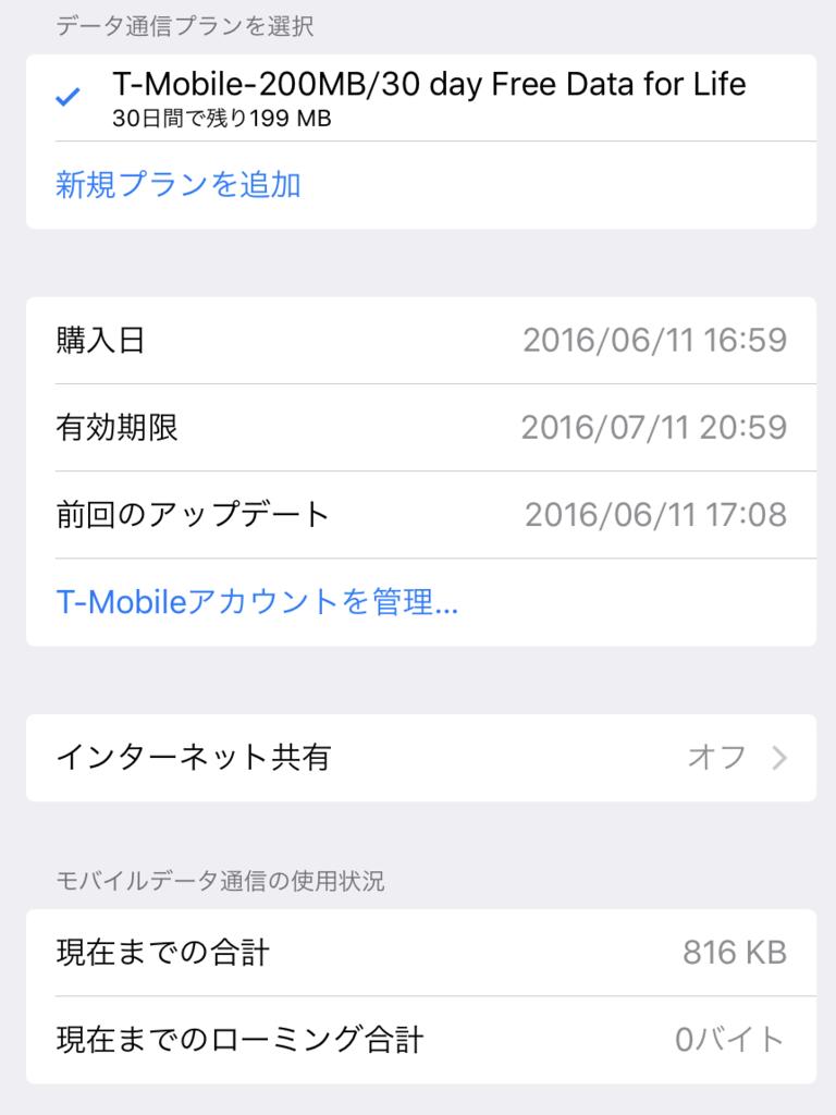 f:id:meison_amsl:20160612100948p:plain