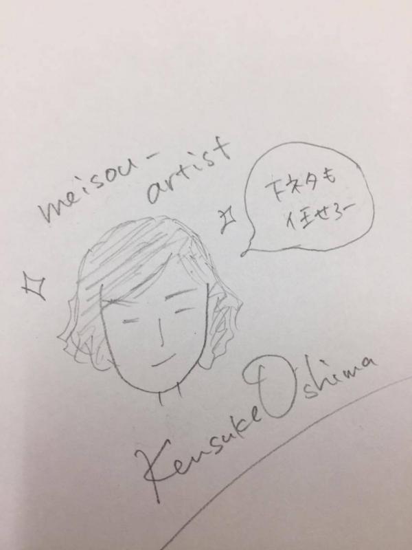f:id:meisoutoyama:20161022102707j:plain