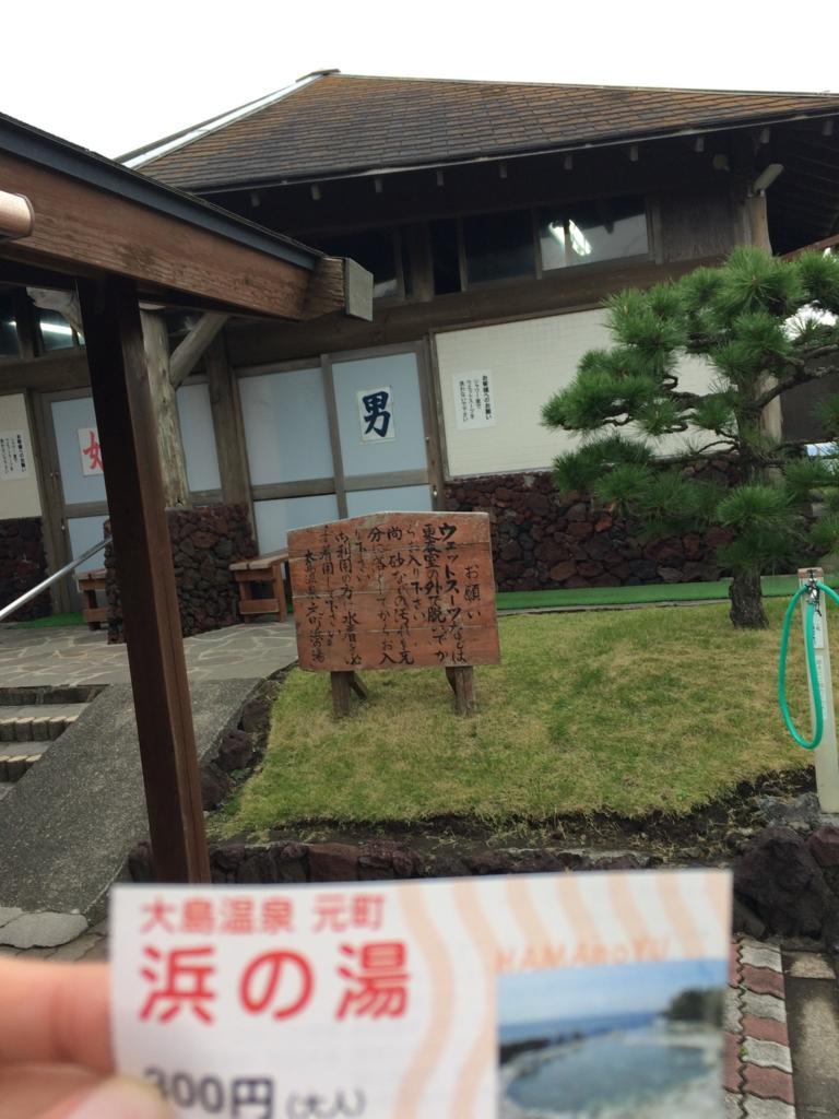 f:id:meisoutoyama:20161117135845j:plain