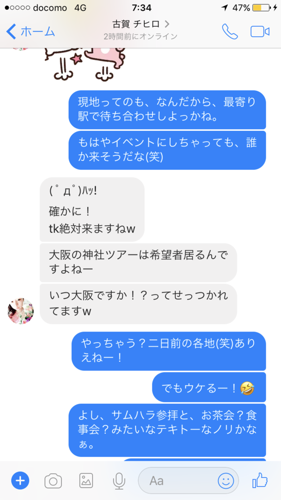 f:id:meisoutoyama:20170531073605p:plain
