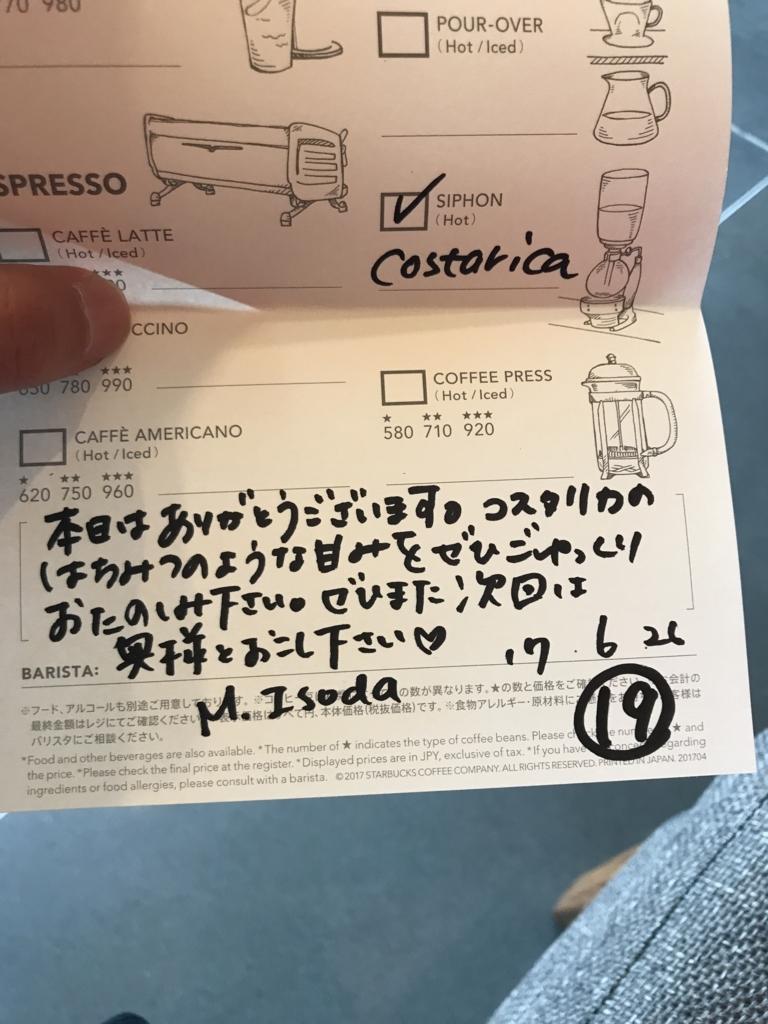 f:id:meisoutoyama:20170626114904j:plain