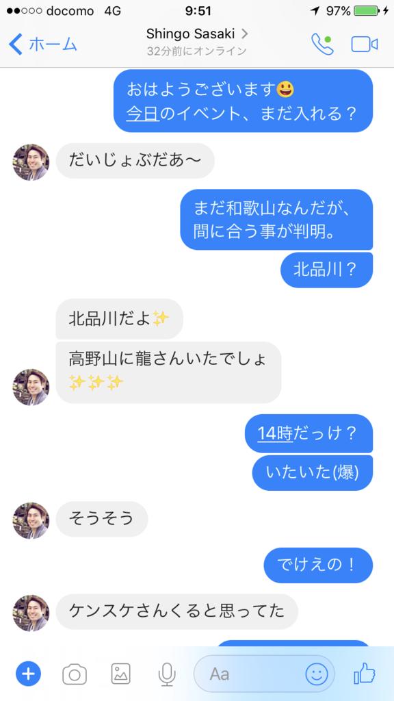 f:id:meisoutoyama:20170826095230p:plain