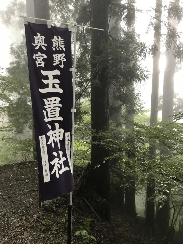 f:id:meisoutoyama:20171018215412j:plain
