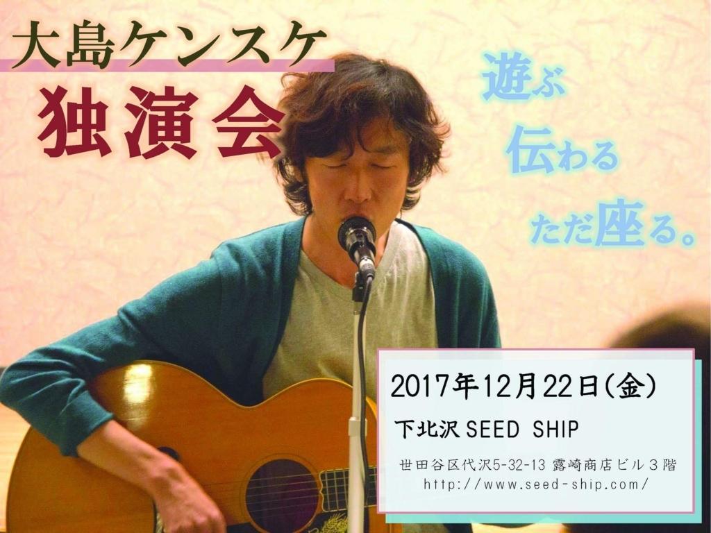 f:id:meisoutoyama:20171125091748j:plain