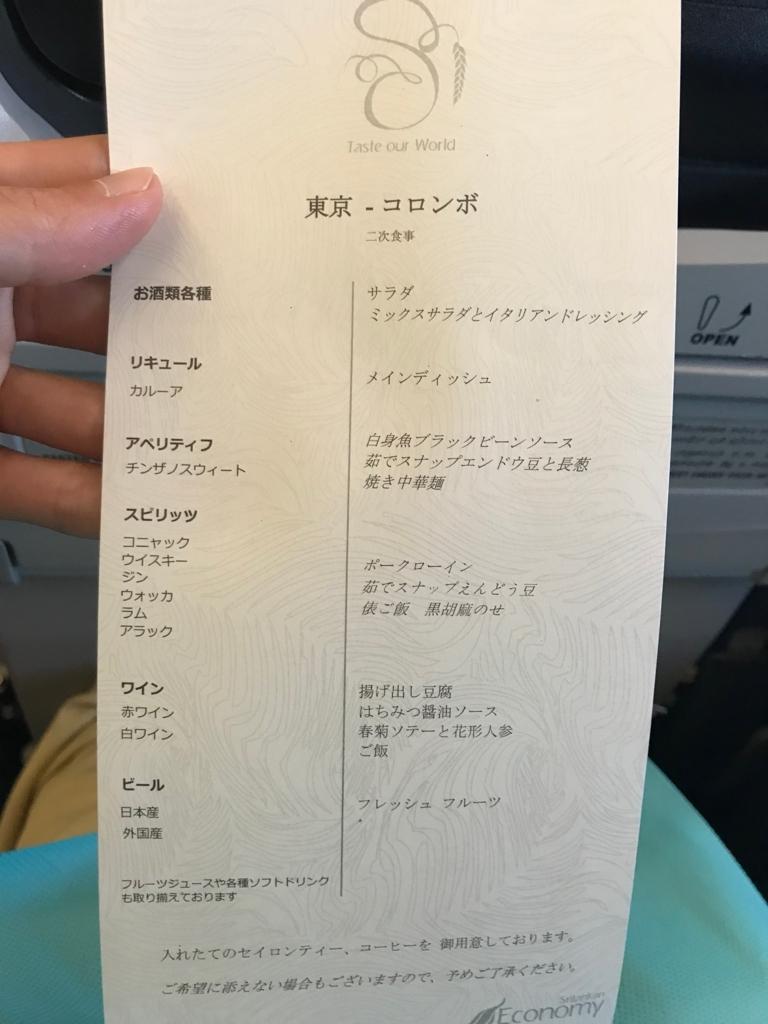 f:id:meisoutoyama:20171214220757j:plain