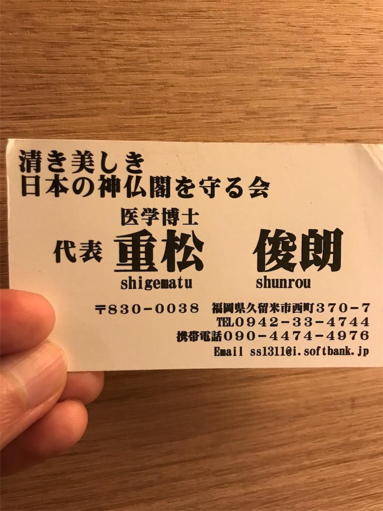 f:id:meisoutoyama:20180415220017j:plain