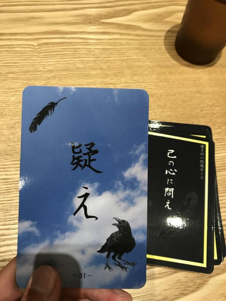f:id:meisoutoyama:20180510172309j:plain