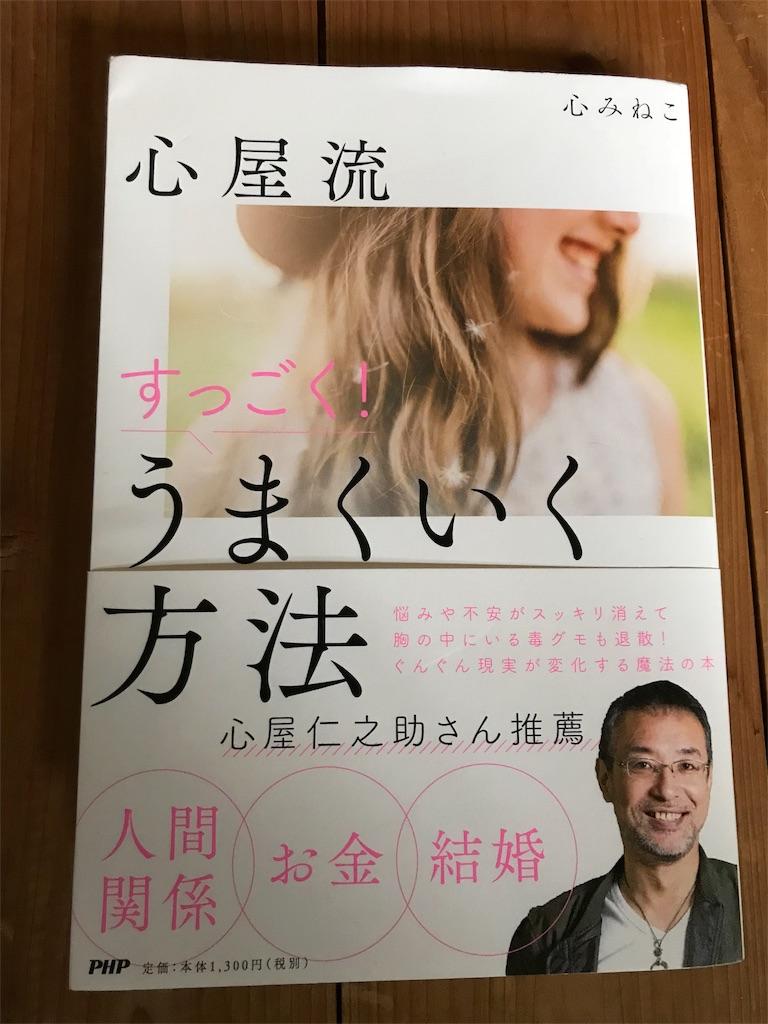 f:id:meisoutoyama:20180521171048j:plain